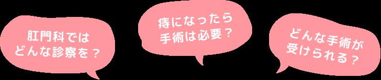 肛門科ではどんな診療を? 痔になったら手術は必要? どんな手術が受けられる?