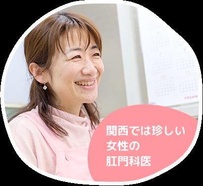 関西では珍しい女性の肛門科医